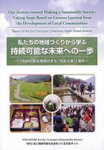 元気大賞冊子表紙